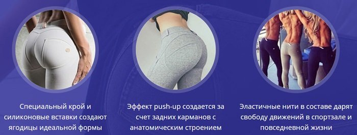 freddy push up легинсы