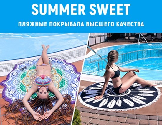 Summer Sweet покрывала