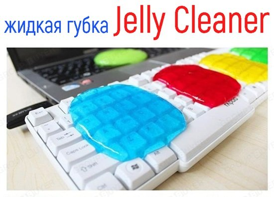 Jelly Cleaner