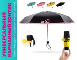 Зонтик Mini Pocket Umbrella