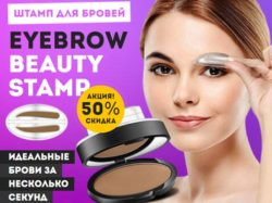 Штамп Beauty Stamp для бровей