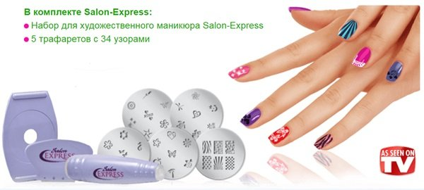 salon express отзывы