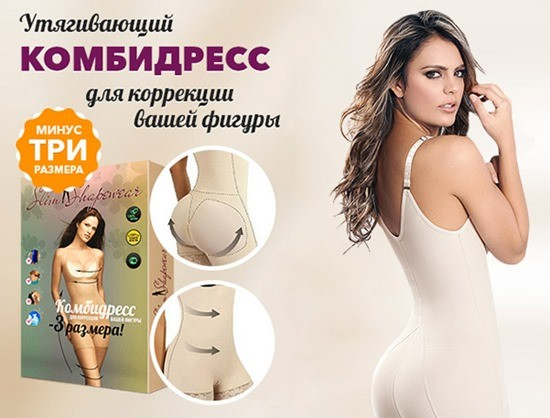 комбидресс slim shapewear фото